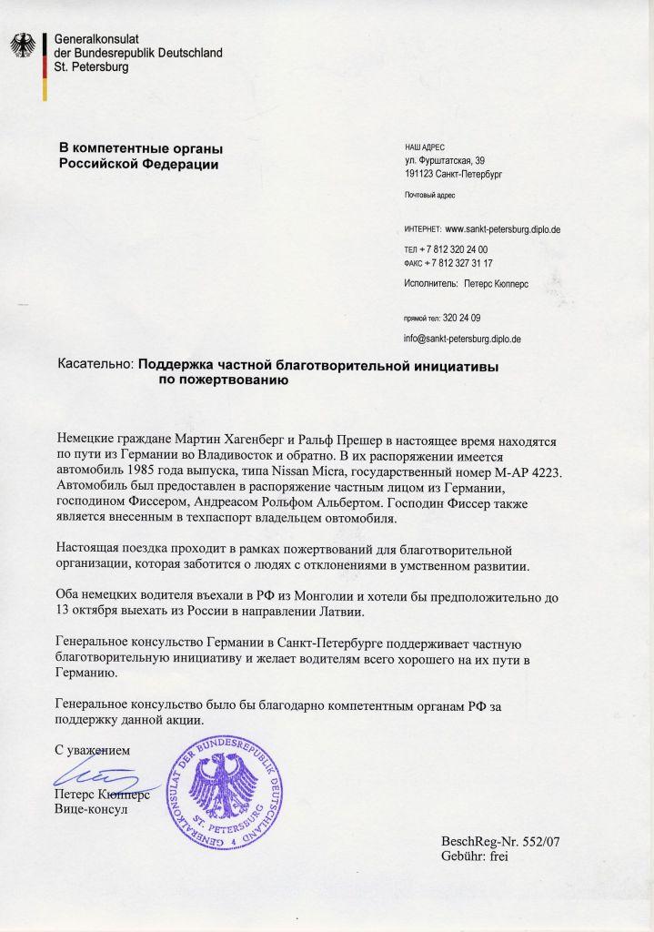 general konsulat russische föderation